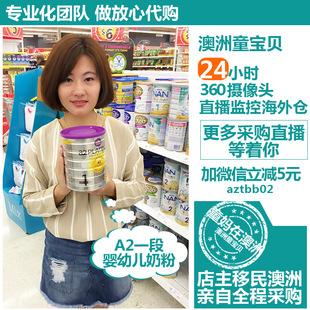 澳洲童宝贝代购新西兰A2白金婴儿奶粉一段罐装900g保税