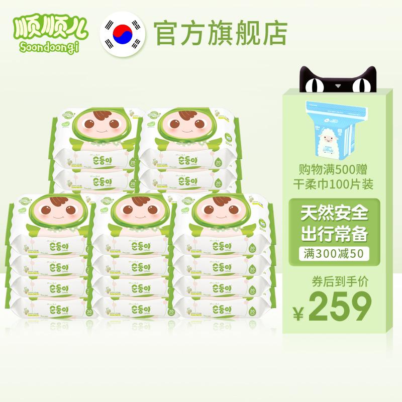 顺顺儿进口宝宝湿纸巾新生儿手口专用婴儿湿巾小包随身装绿色20包