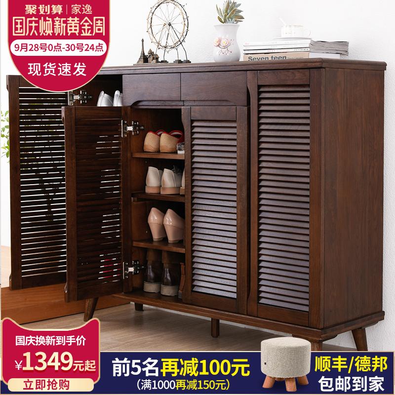 家逸实木鞋柜多功能简约现代门厅柜收纳柜高档门口大容量储物柜
