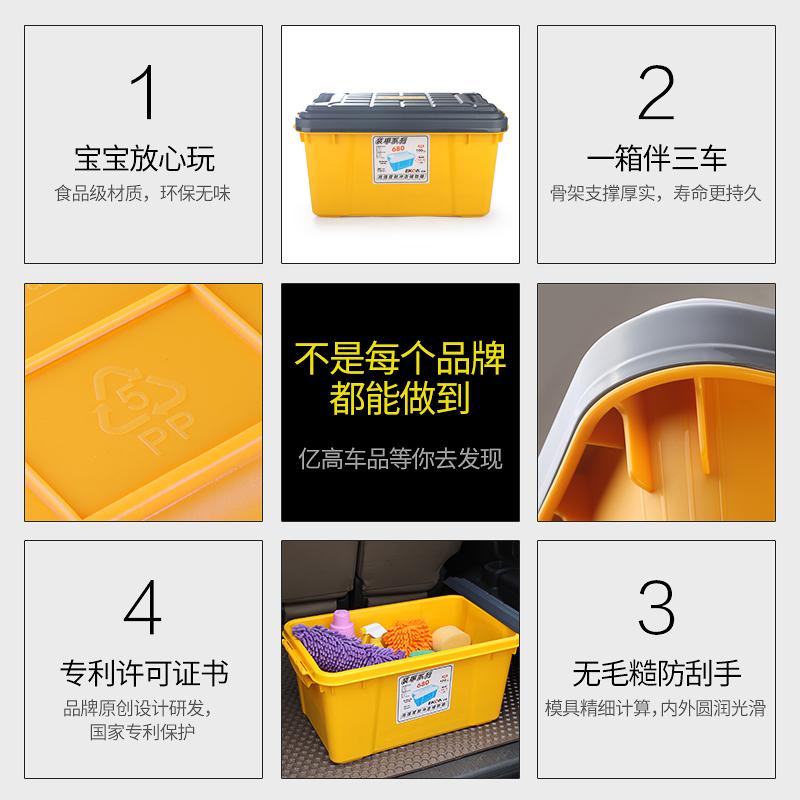 亿高 汽车收纳箱 后备箱置物箱车载整理箱车用用品汽车后备储物箱