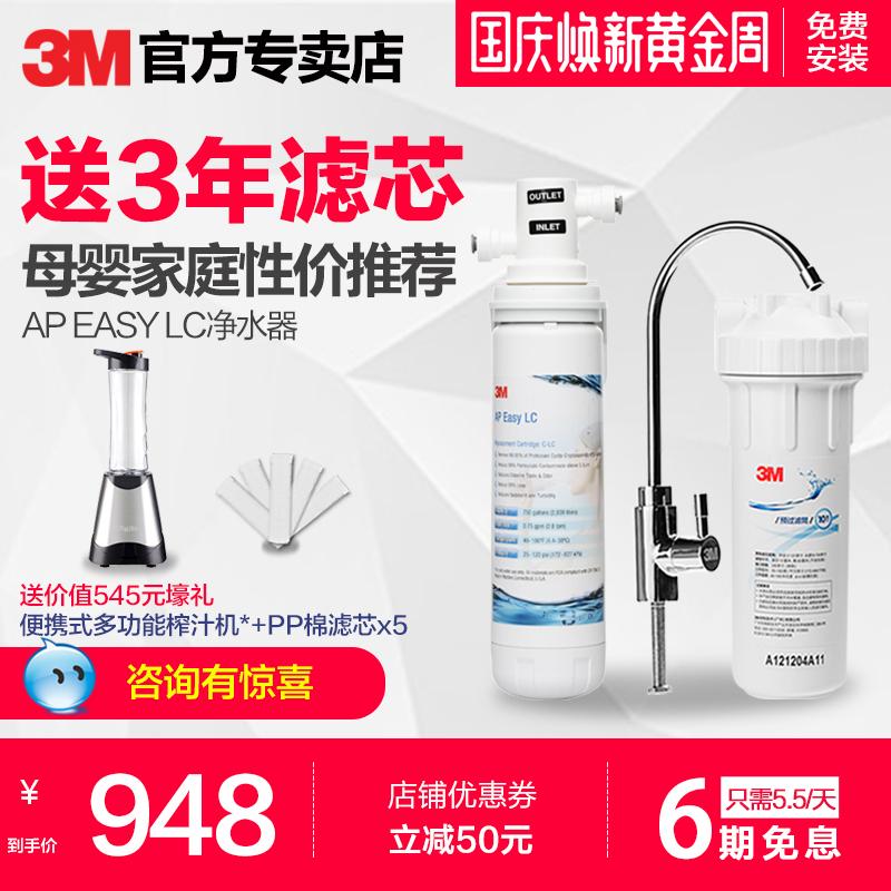 送滤芯|3M美国AP EASY LC净水器亚博体育ios官方下载直饮 饮水机自来水过滤净化