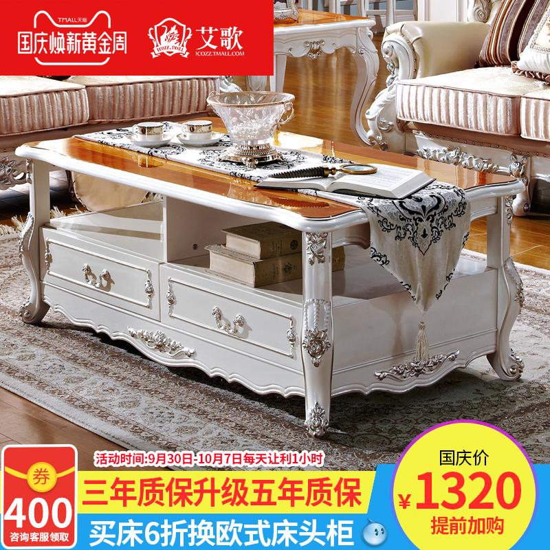 特价艾歌欧式实木茶几法式钢琴烤漆橡木框架雕花储物客厅茶几Z02