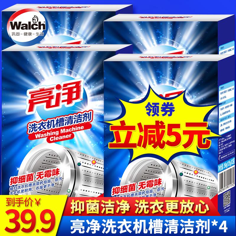 威露士洗衣机清洗剂滚筒内筒4盒清洗洗衣机槽除垢剂抑菌除垢剂
