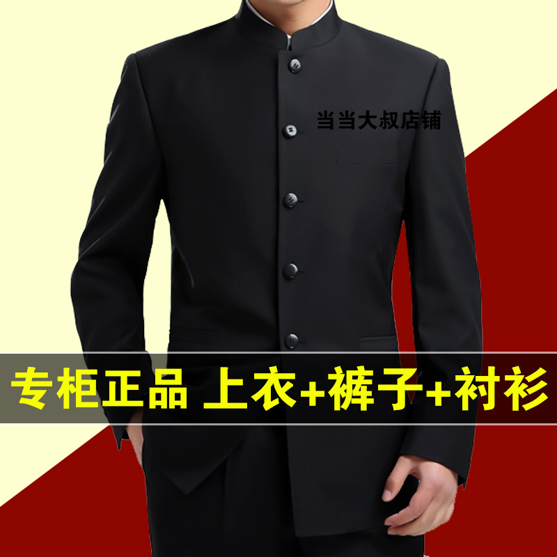 National costume OTHER Collar tunic suit