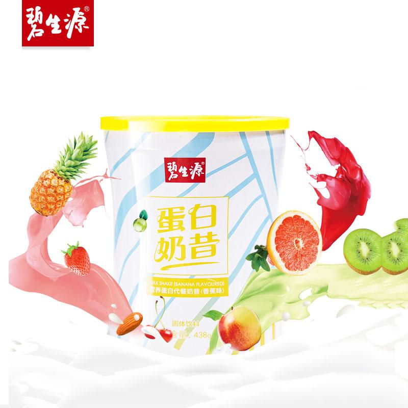 拍2发5】碧生源新品蛋白奶昔营养饱腹控食代餐膳食纤维粉 438g/罐