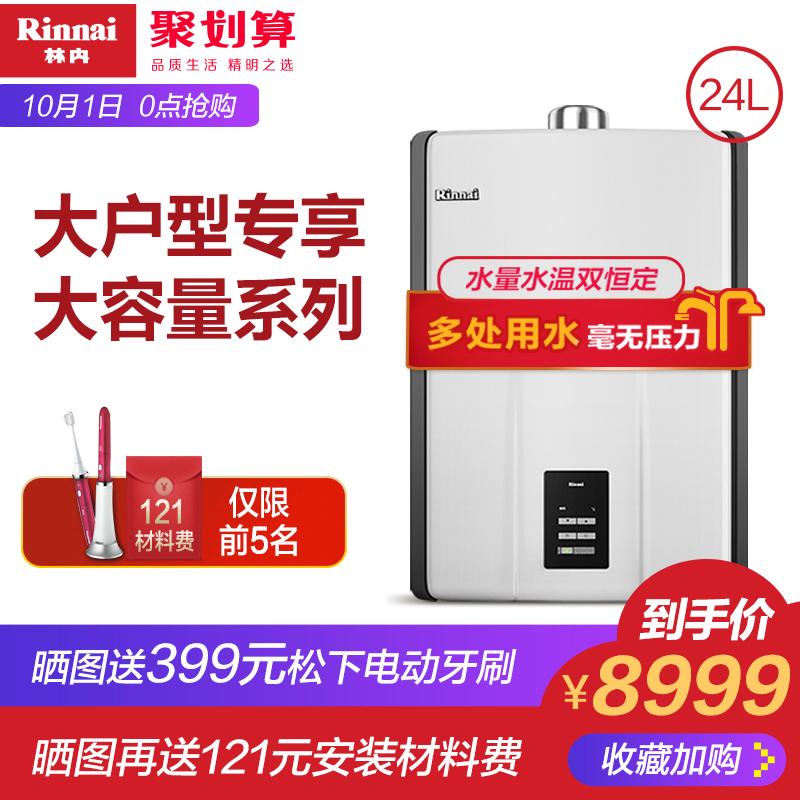 Rinnai-林内 JSQ48-53A 24升家用大容量恒温大户型设计燃气热水器