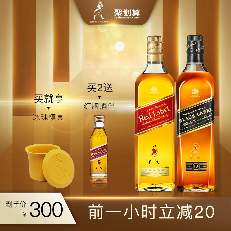 Johnnie Walker尊尼获加黑方威士忌700ml+红方威士忌700ml红黑牌