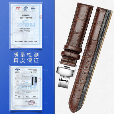 Leather watch strap watch belt accessories dimension way Butterfly Bracelet substitute Mido Tissot Longines and CASIO DW