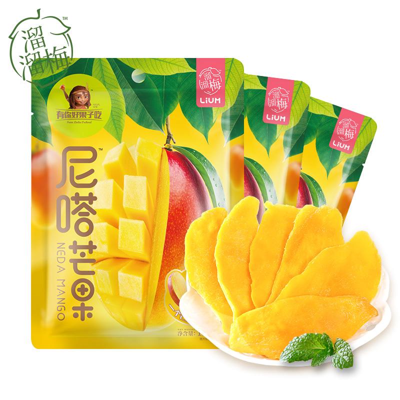 【溜溜梅 芒果干100g*3袋】泰国芒果休闲食品零食小吃水果干 果脯