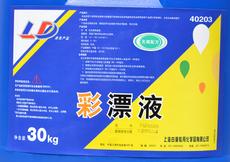 上海专化 彩漂液30kg装 彩票粉 氧漂液氧漂水彩漂水水洗