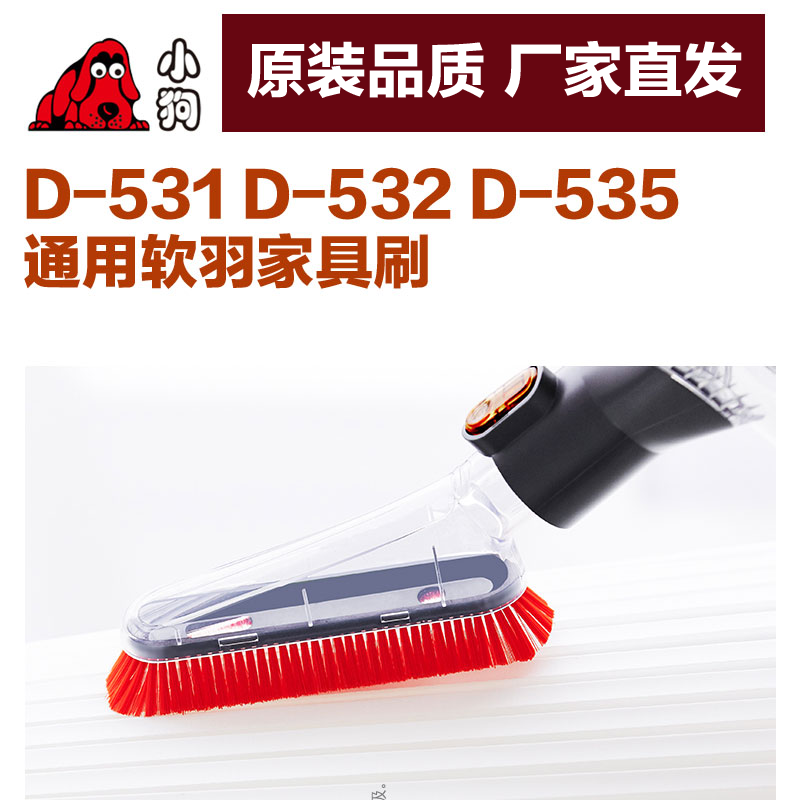 小狗吸尘器配件D-531 D-532 D-535 通用软羽家具刷 D531 D535