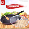 Ming Jue non-stick frying pan frying pan without oil Yan Guo single small steak wok cooker with pans omelette