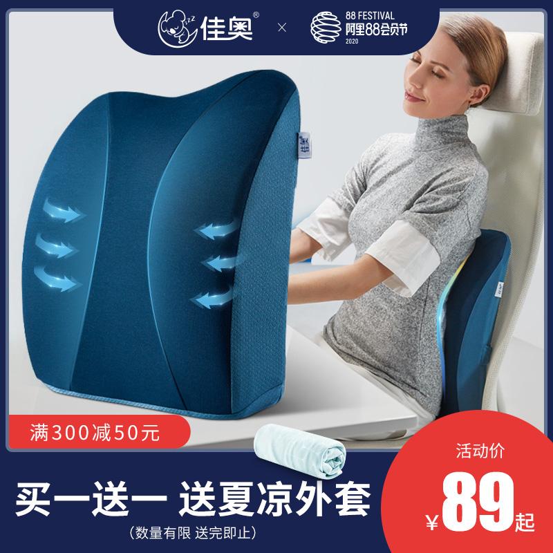 佳奥护腰靠垫腰垫办公室记忆棉腰靠椅子靠枕孕妇座椅靠背腰椎腰枕