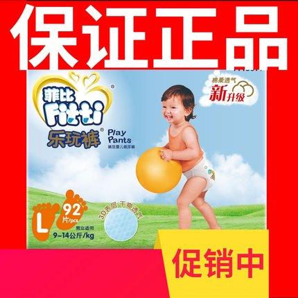 绵柔透气乐玩裤l92片 夏季婴儿大号l号干爽透气尿不湿