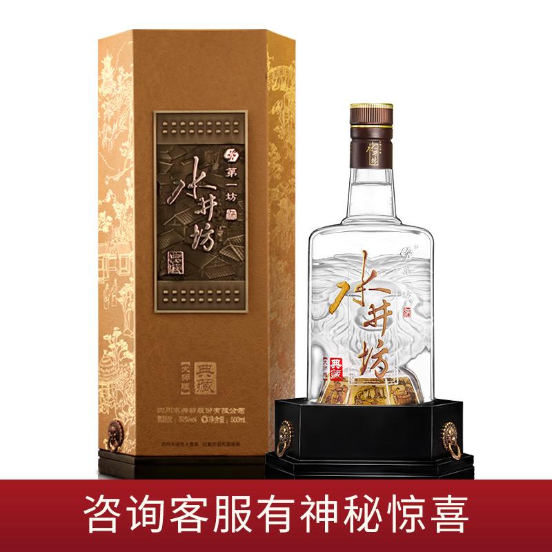 水井坊典藏大師版52度濃香型500ml白酒禮盒裝酒水