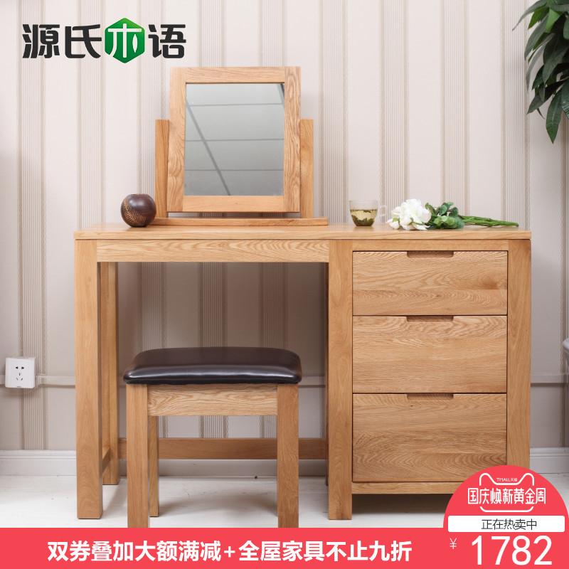 源氏木语实木化妆桌化妆镜化妆凳组合北欧简约田园化妆台卧室家具