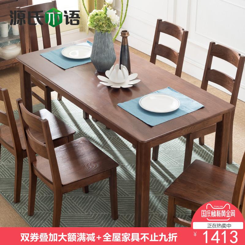 源氏木语实木餐桌1.2-1.4-1.6米北欧简约橡木饭桌胡桃色餐厅家具