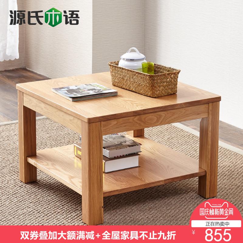 源氏木语纯实木茶几边桌白橡木北欧简约客厅小边几角几方桌方几