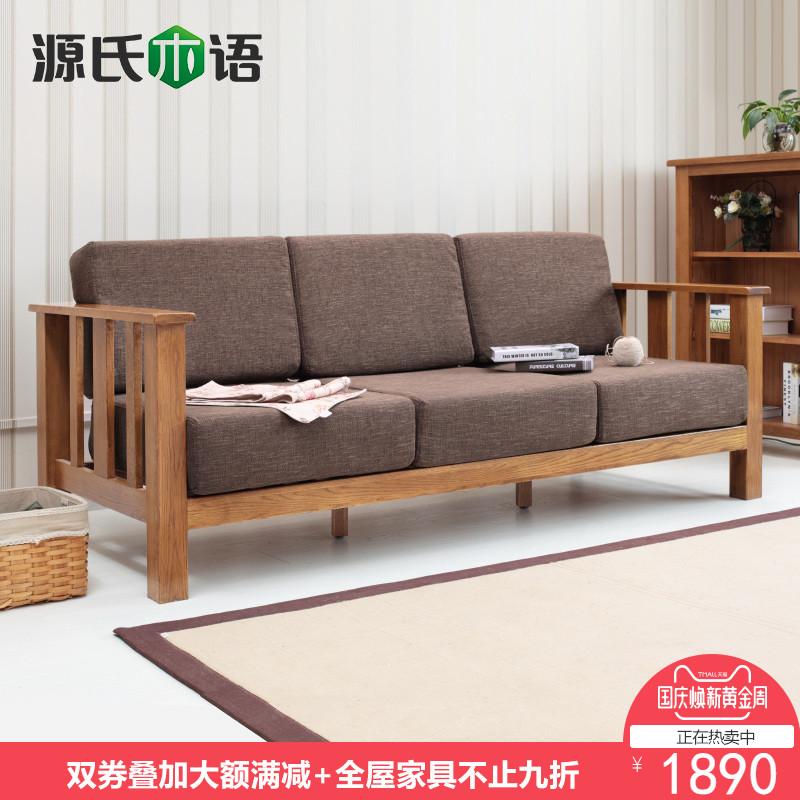 源氏木语 纯全实木三人沙发环保橡木123组合客厅家具中式仿古