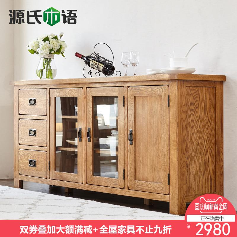 源氏木语纯实木餐边柜美式乡村展示柜橡木储物柜带玻璃门餐厅碗柜