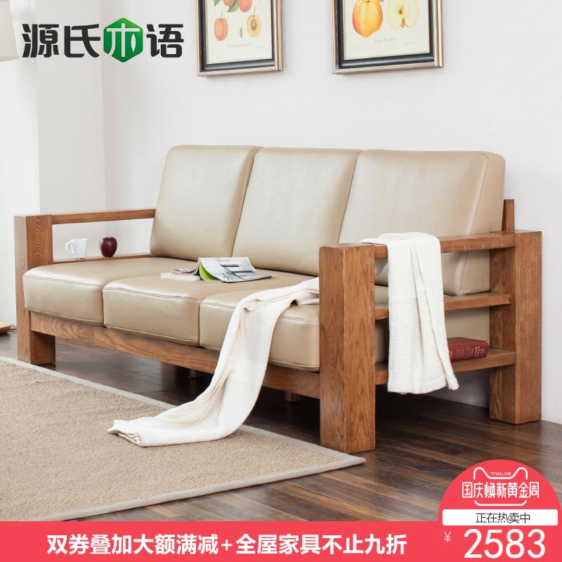源氏木语全实木皮艺沙发现代白橡木沙发北欧简约环保木质沙发组合