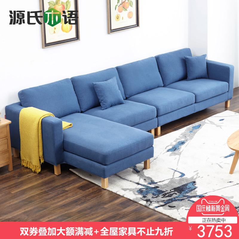 源氏木语纯实木四人转角沙发北欧简约带贵妃三人转角沙发组合客厅