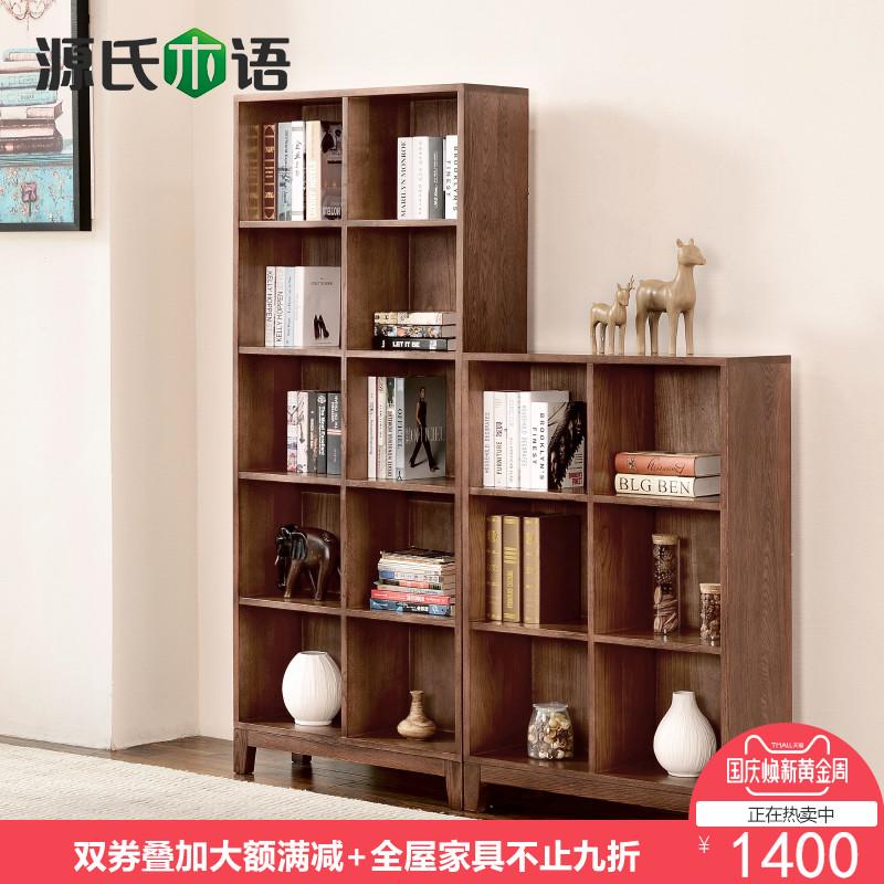 源氏木语纯实木书架白橡木方格柜简约创意书柜现代储物柜家具书房