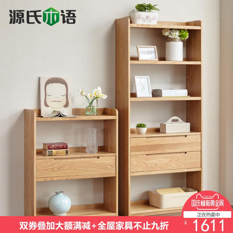 源氏木语纯实木书架白橡木置物架高矮架子北欧简约书柜书房家具