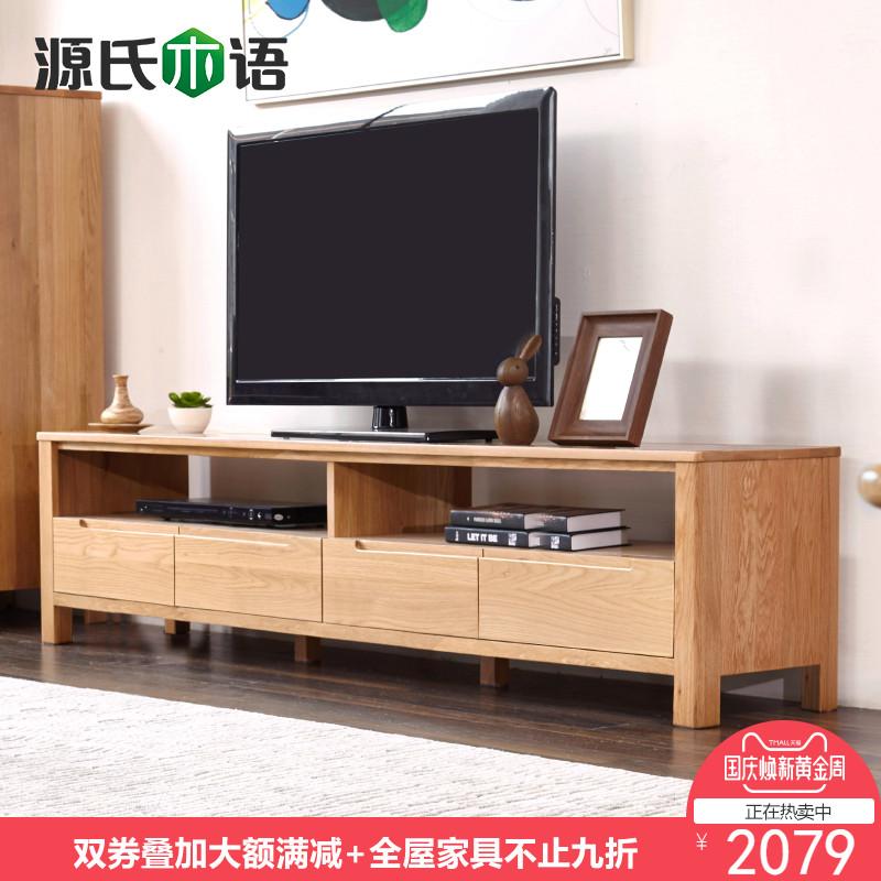 源氏木语纯实木电视柜进口白橡木地柜北欧四抽电视机柜客厅家具