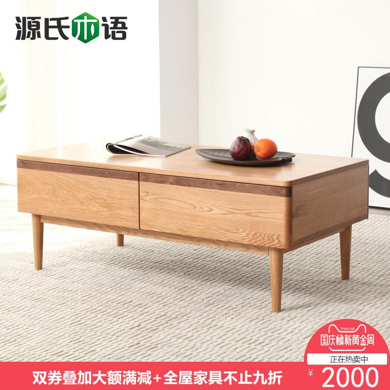 源氏木语全实木茶几进口白橡木咖啡桌简约现代小户型茶几客厅茶桌