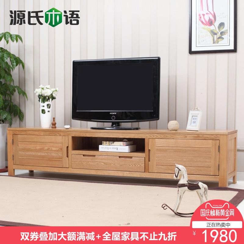源氏木语纯全实木电视柜北欧简约现代橡木家具1.5米1.8米2米环保