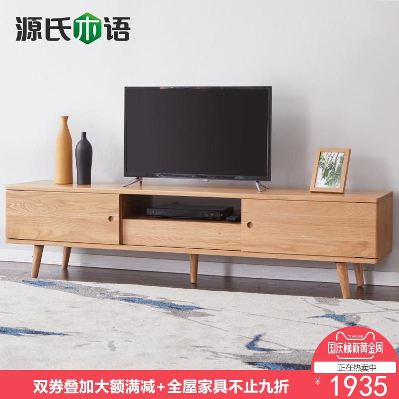 源氏木语纯实木电视柜北欧橡木地柜现代简约小户型客厅移门储物柜