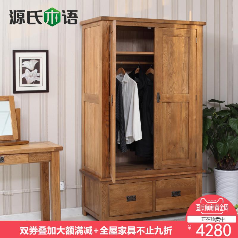 源氏木语 纯实木衣柜美式乡村白橡木卧室家具环保2门大衣橱环保