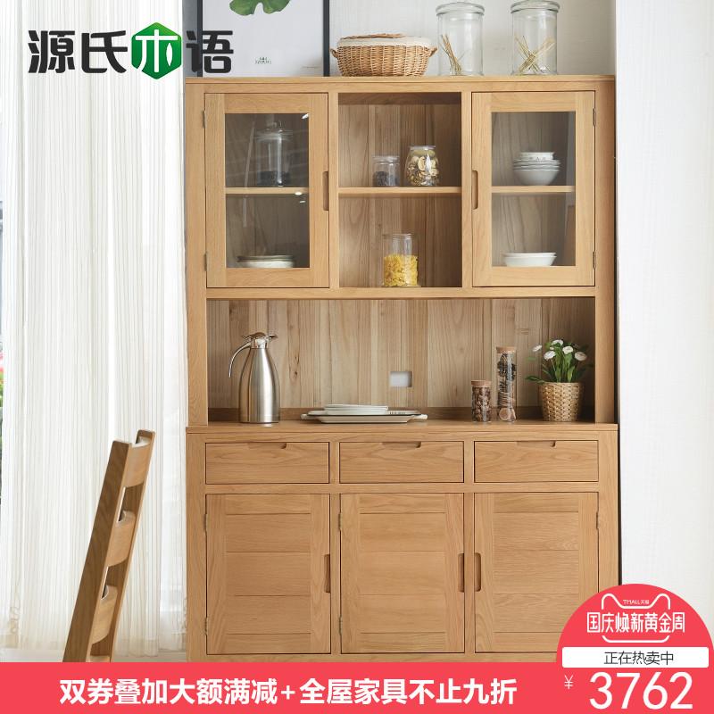 源氏木语纯实木餐边柜进口白橡木碗柜环保展示柜简约餐厅储物柜