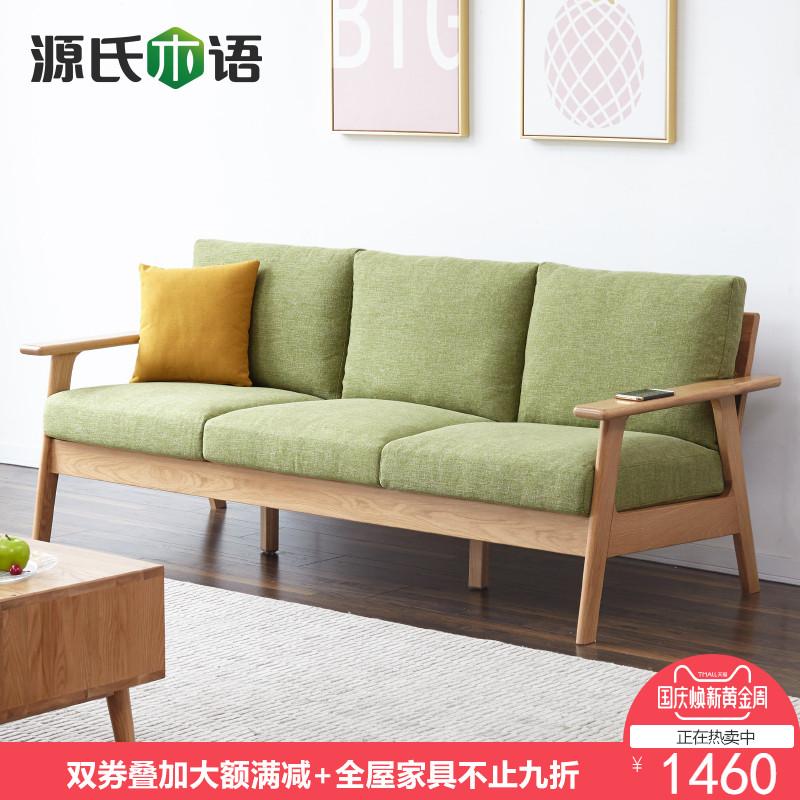 源氏木语北欧纯实木沙发组合3人沙发现代休闲布艺沙发单人双人位