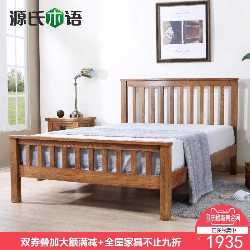 源氏木语 纯实木床现代简约白橡木卧室家具环保双人床1.5米1.8米