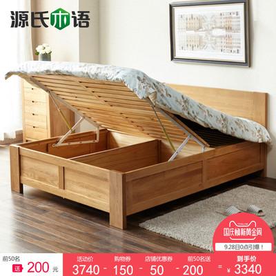 源氏木语实木床橡木高箱1.2米1.5米储物床1.8米箱体双人卧室家具