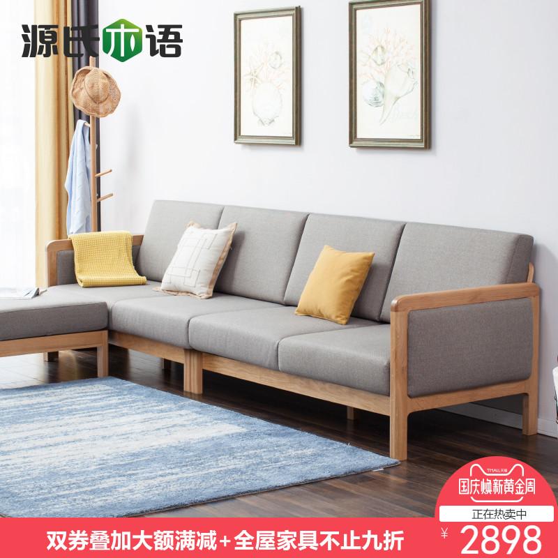 源氏木语实木沙发北欧现代白橡木转角沙发简约小户型客厅家具组合