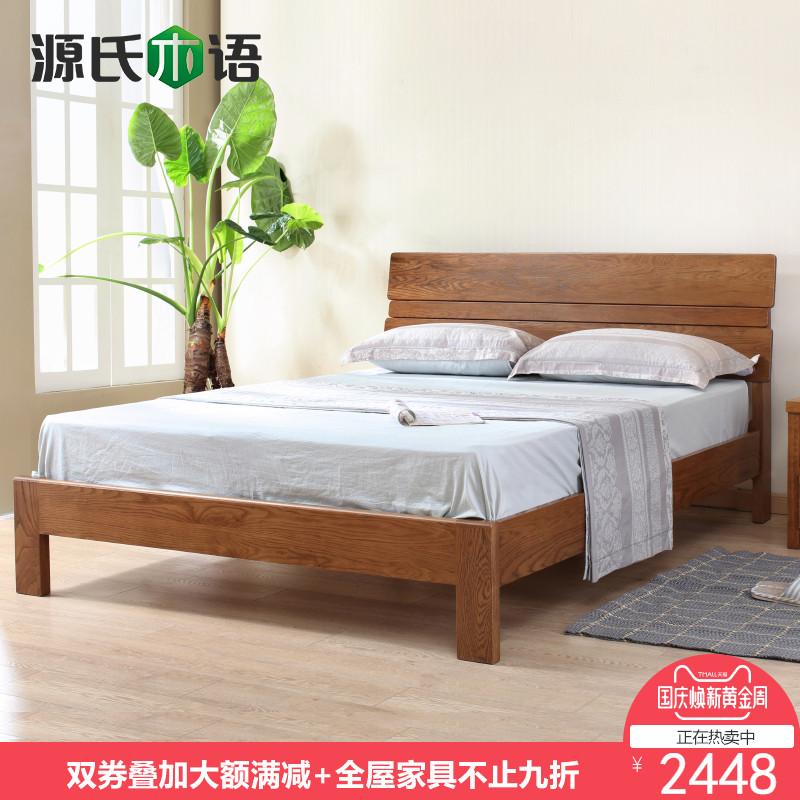 源氏木语纯实木床白橡木双人床1.5米1.8米美式乡村简约卧室家具