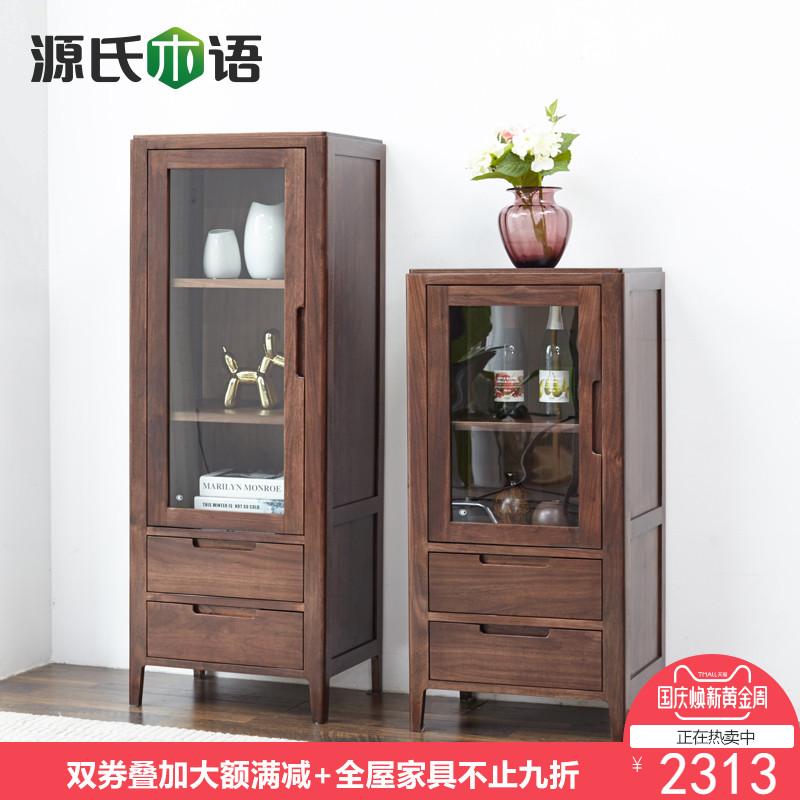 源氏木语黑胡桃木木蜡油高边柜北欧酒柜纯实木立柜简约侧柜储物柜
