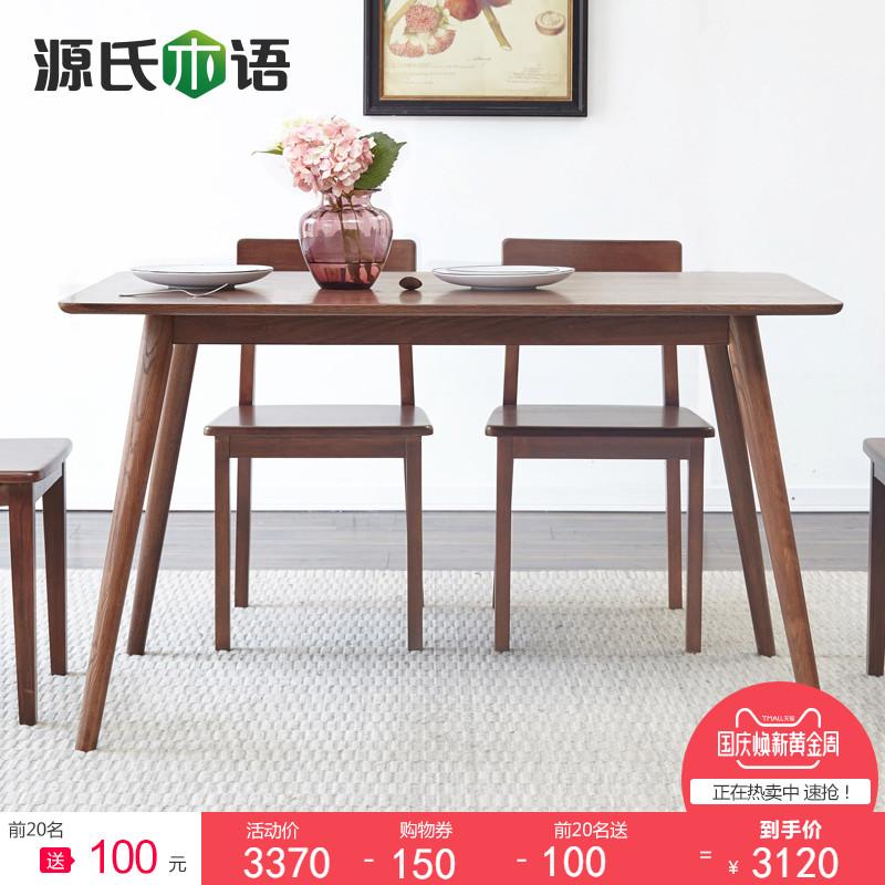 源氏木语实木餐桌北美白橡木饭桌北欧简约餐桌椅组合家用吃饭桌子