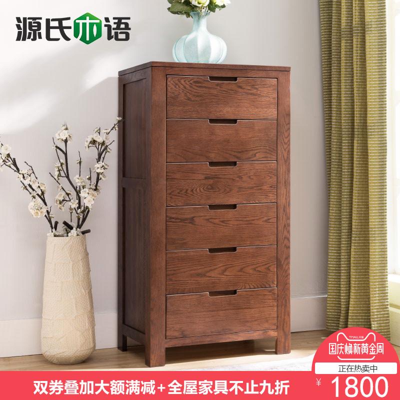 源氏木语纯实木北欧现代简约卧室斗柜进口橡木收纳柜斗橱储物柜