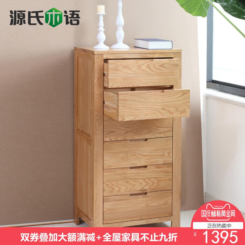 源氏木语-纯实木斗柜进口橡木多规格收纳柜斗橱储物柜北欧简约