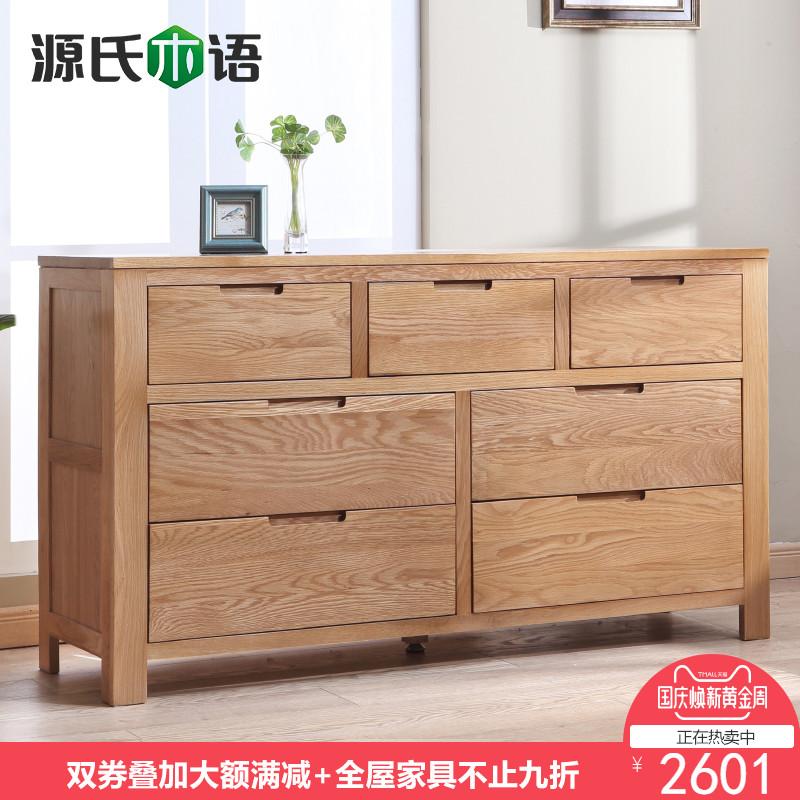 源氏木语 环保纯实木五斗七斗柜进口白橡木卧室家具带抽屉储物柜