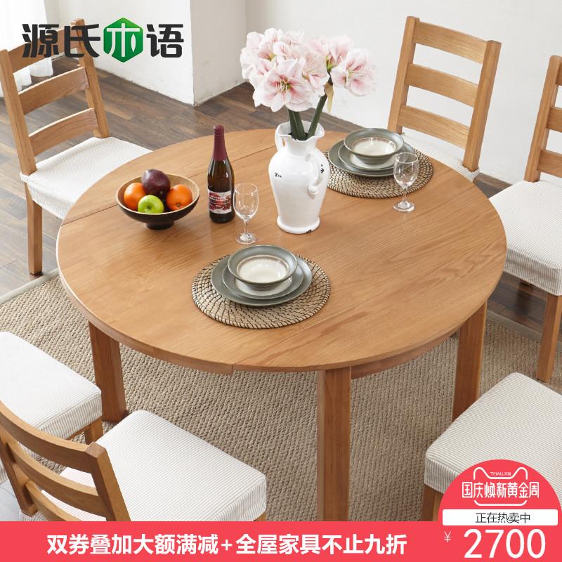 源氏木语实木餐桌可伸缩饭台北欧橡木圆桌小户型折叠桌子餐厅家具