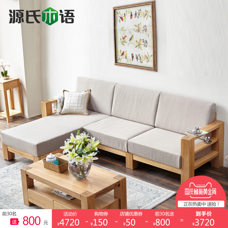 源氏木语纯全实木沙发橡木新中式沙发组合现代简约小户型客厅家具