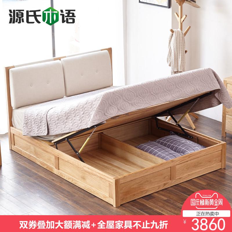 源氏木语纯实木软包箱体床橡木双人床简约现代软靠床卧室大床家具