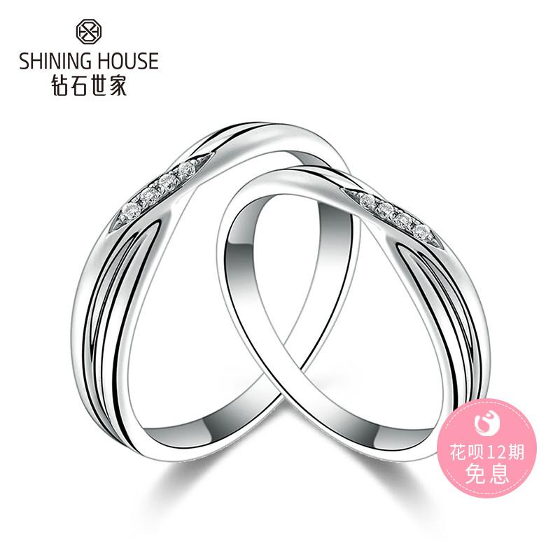 钻石世家 白18K金钻石戒指女情侣对戒 男女婚戒结婚求婚钻戒