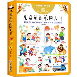 儿童情景英语单词大书 宝宝学英语幼儿0-3-6岁英语绘本1200词大全 幼儿园中英双语启蒙二年级英文小学一年级少儿教材入门分级阅读