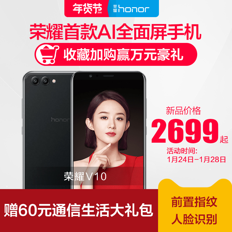 Huawei honor / glory glory V10 Full screen smartphone big screen new flagship store official photographs X 9v9